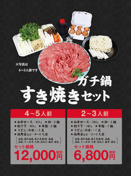 blog_sukiyaki